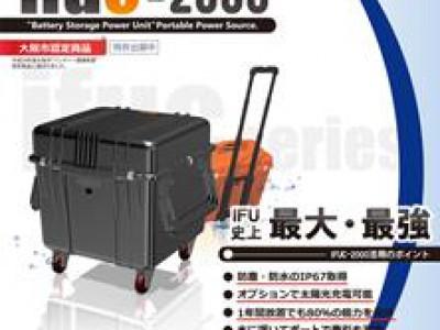 IFUC-2000カタログ 仕様
