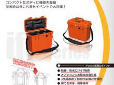 IFUmini-300sカタログ 仕様