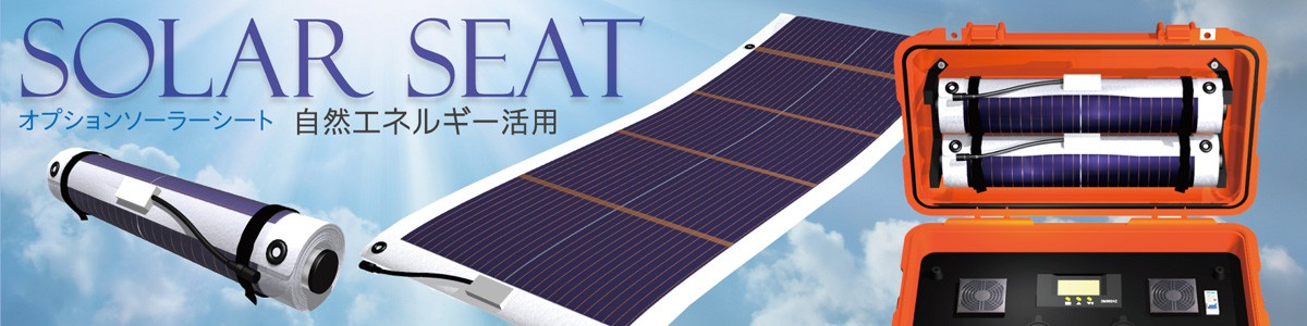 IFUは商用電力と太陽光発電の両方からの充電が可能です。ソーラーパネル使用で繰り返し充電OK